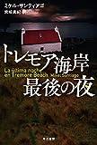 トレモア海岸最後の夜 (ハヤカワ文庫 NV サ 5-1)