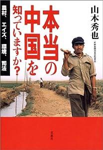 本当の中国を知っていますか? ――農村、エイズ、環境、司法