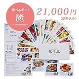 【カタログギフト 21,000円】産地直送グルメ 「選べるギフト 麗 -URUWASHI-」【産直食品】 ランキングお取り寄せ