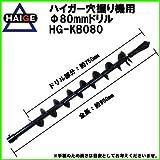 HAIGE 穴掘り機 エンジンオーガー 替えドリル Φ80mm HG-KB-80