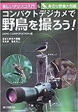 コンパクトデジカメで野鳥を撮ろう!—楽しいデジスコ入門&身近な野鳥大図鑑