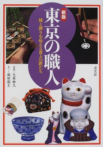 新版 東京の職人―技と誇りを伝える百人の匠たち