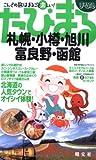 札幌・小樽・旭川・富良野・函館 2版 (まっぷるたびまる 2)