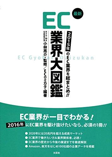 2015年のEC業界を総まとめ! !  最新 EC業界大図鑑