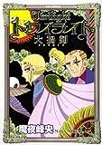 トワイライト 大禍刻 (リュウコミックス)