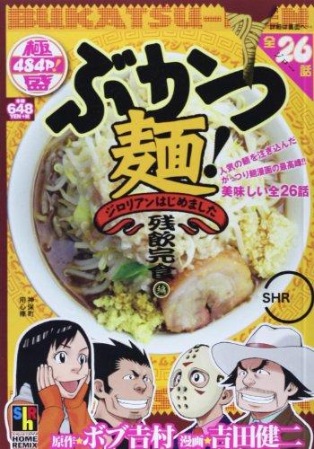 ぶかつ麺!ジロリアンはじめました 残飲完食編 (SHUEISYA HOME REMIX)