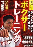 ボクサートレーニング―ボクシングで鍛えるカッコ良く痩せる (タツミムック―カラダ快適BOOKS)