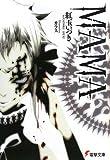 MAMA (電撃文庫 こ 10-2)