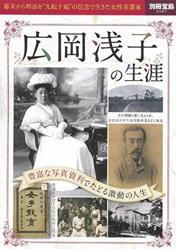 広岡浅子の生涯 (別冊宝島 2387)