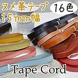【INAZUMA】 ヌメ革テープ15mm幅。本革コード1m単位。カバンの持ち手(バッグハンドル)などに。NT-15#2キャメル