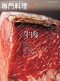 月刊 専門料理 2011年 12月号 [雑誌]
