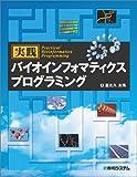 実践バイオインフォマティクス プログラミング