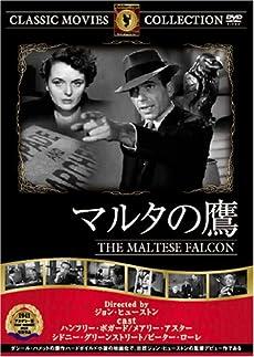 マルタの鷹 [DVD] FRT-109