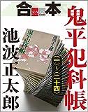 合本 鬼平犯科帳(一)?(二十四)【文春e-Books】