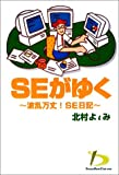 SEがゆく―波乱万丈!SE日記