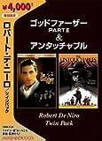 ゴッドファーザー PART II &アンタッチャブル ツインパック [DVD]