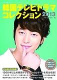 【Amazon限定特典付】 韓国テレビドラマコレクション2013