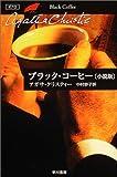 ブラック・コーヒー (小説版) (クリスティ・コレクション)