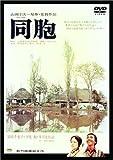 同胞 [DVD]