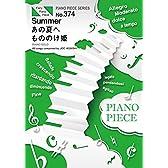 ピアノピースPP374 あの夏へ / もののけ姫 / summer / 久石譲 (ピアノソロ) (Fairy piano piece)