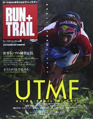 RUN+TRAIL vol.8 UTMF2014特集 市民ランナーに聞く完走メソッド (SAN-EI MOOK)