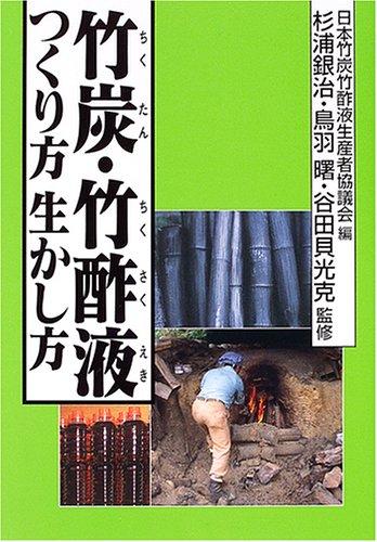 竹炭・竹酢液つくり方生かし方