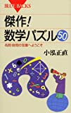 傑作! 数学パズル50 (ブルーバックス) [新書] / 小泓 正直 (著); 講談社 (刊)