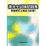 潜水士試験問題集 模範解答と解説(120題)