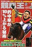 競馬王 2013年 01月号 [雑誌]