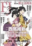 Financial JAPAN (フィナンシャル ジャパン) 2012年 02月号 [雑誌]