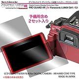 デジカメ・ディスプレイ保護フィルター・プロガードAR for Panasonic LUMIX DMC-GH1 / DCDPF-PGPLGH1
