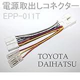 トヨタ車用 電源取出しコネクター EPP-011T /  トヨタ・ダイハツ車用 10ピン 電源分配コード TOYOTA  / DAIHATSU