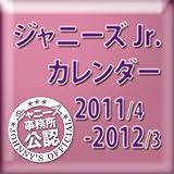 ジャニーズ事務所公認 ジャニーズJr.カレンダー 2011/4−2012/3(仮)