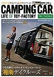 CAMPING CAR LIFE(キャンピングカーライフ・オブ・トイファクトリー) (SAN-...