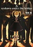 荒川アンダー ザ ブリッジ10巻 (デジタル版ヤングガンガンコミックス)