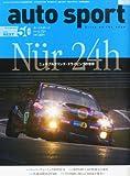 オートスポーツ 2013年 6/21号 [雑誌]