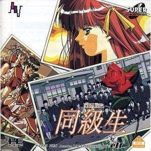 Amazon.co.jp: 同級生: ゲーム