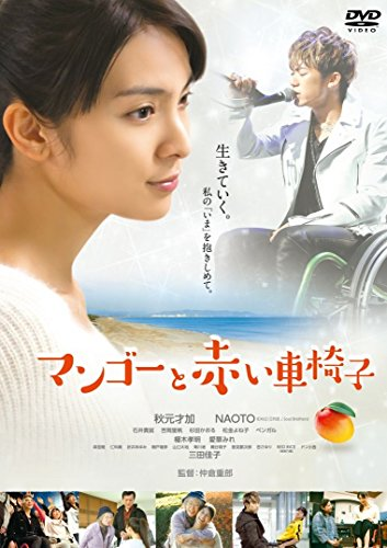 マンゴーと赤い車椅子 [DVD]