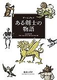 ゲームブック ある剣士の物語