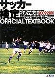 サッカー検定公式テキスト 2009-2010
