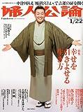 婦人公論 2011年 1/22号 [雑誌]