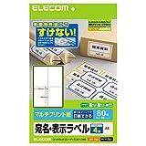 ELECOM 宛名ラベルシール A4サイズ 4面 20シート EDT-TM4