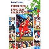 EURO-2008. Bronze tale of Russia (with Pavlyuchenko) / EURO-2008. Bronzovaya skazka Rossii (s Pavlyuchenko)