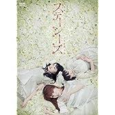 舞台「ステーシーズ」 [DVD]