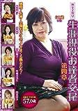 熟年美熟女 生涯現役お達者交尾第四章 [DVD]