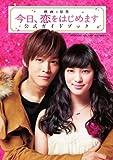 映画&原作「今日、恋をはじめます」公式ガイドブック (Sho-Comiフラワーコミックススペシャル)