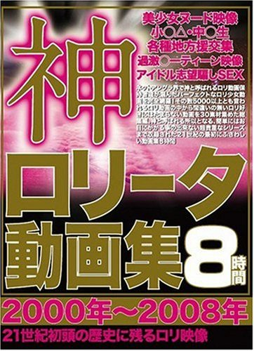 [----] 神ロ●ータ動画集 2000年~2008年 日本非倫理機構