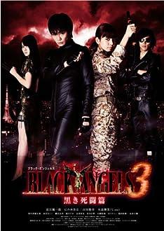 ブラック・エンジェルズ3 ~黒き死闘篇~ [DVD]