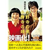 Amazon.co.jp: 小野寺の弟・小野寺の姉 電子書籍: 西田征史: Kindleストア