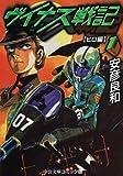 ヴイナス戦記 (1) (中公文庫―コミック版)